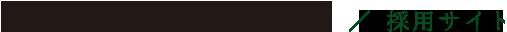 Xincor miXell Co., Ltd.| シンカーミクセル株式会社 /採用サイト